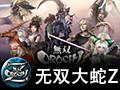 无双大蛇z 中文版
