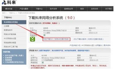 科来网络分析系统 9.1.0-第3张图片-cc下载站