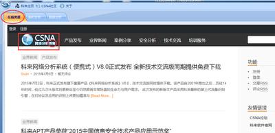 科来网络分析系统 9.1.0-第6张图片-cc下载站
