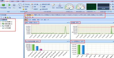 科来网络分析系统 9.1.0-第7张图片-cc下载站