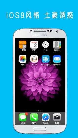 苹果iOS9桌面主题 1.3.3-第2张图片-cc下载站