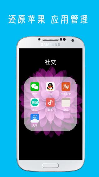 苹果iOS9桌面主题 1.3.3-第3张图片-cc下载站