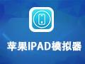 苹果IPAD模拟器