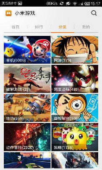 小米游戏中心 1.8.21-第2张图片-cc下载站