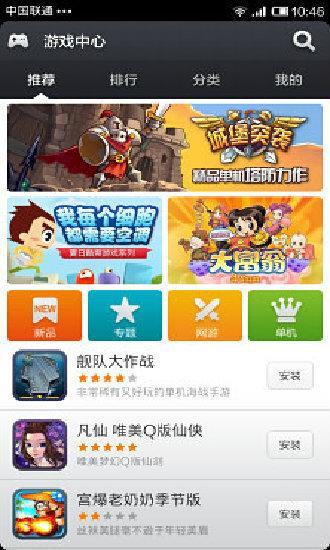 小米游戏中心 1.8.21-第3张图片-cc下载站