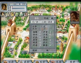 金庸群侠传2 单机版-第3张图片-cc下载站