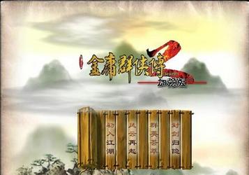 金庸群侠传2 单机版-第6张图片-cc下载站