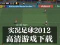 实况足球2012 中文版