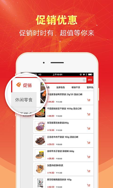 集食惠 2.1.4-第3张图片-cc下载站