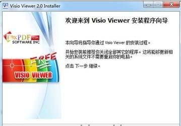Visio浏览器 2.0-第2张图片-cc下载站