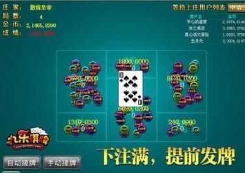 九乐棋牌-第5张图片-cc下载站