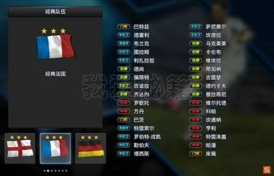 实况足球2013-第2张图片-cc下载站