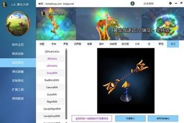 LoL美化大师 9.4.8-第7张图片-cc下载站