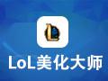 LoL美化大师 9.4.8