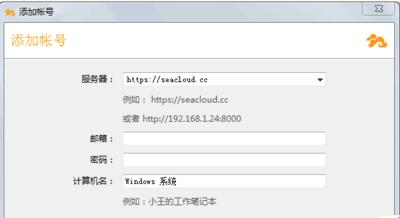 Seafile客户端 7.0.4-第3张图片-cc下载站