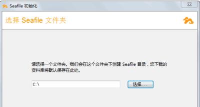 Seafile客户端 7.0.4-第4张图片-cc下载站