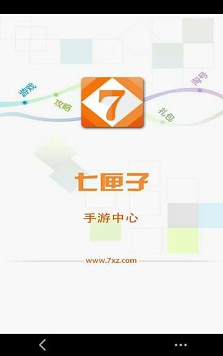 七匣子手游中心 2.8.4.0-第2张图片-cc下载站