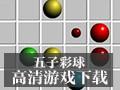 五子彩球 3.1.1