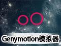 genymotion模拟器
