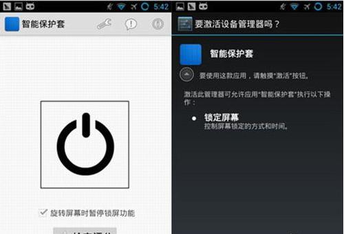 感应锁屏:Smart Cover 3.3.1-第2张图片-cc下载站