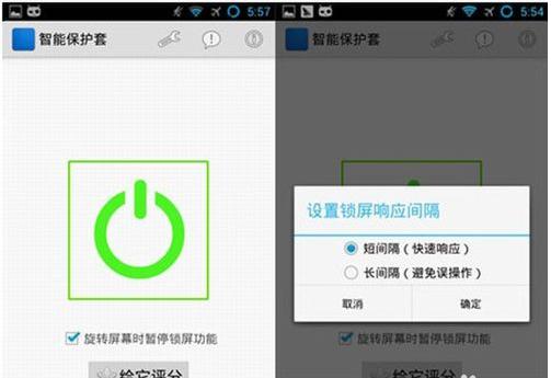 感应锁屏:Smart Cover 3.3.1-第3张图片-cc下载站