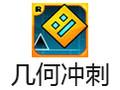 几何冲刺 中文版