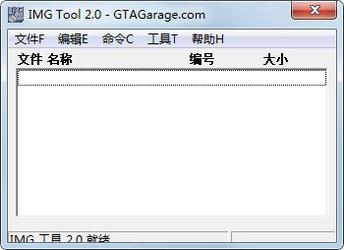 imgtool工具 2.0-第2张图片-cc下载站