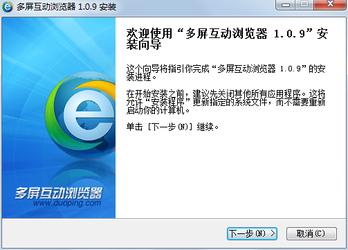 多屏互动浏览器 电脑版-第4张图片-cc下载站