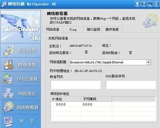NetSpeeder 4.51中文版-第5张图片-cc下载站