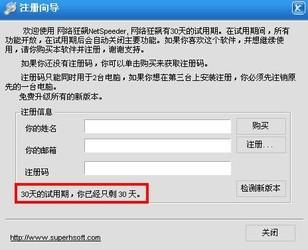 NetSpeeder 4.51中文版-第4张图片-cc下载站