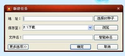 迷你快车 MiNiFlashGet 1.4.1正式版-第5张图片-cc下载站