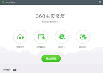 360主页修复 1.0-第2张图片-cc下载站