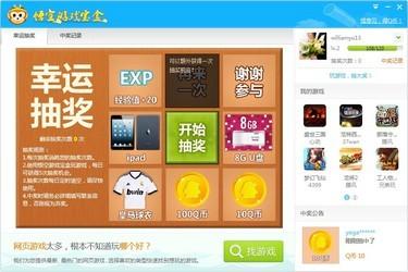 悟空游戏宝盒 1.3.1-第3张图片-cc下载站
