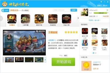 悟空游戏宝盒 1.3.1-第4张图片-cc下载站