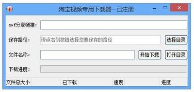 淘宝视频专用下载器 1.0.9.1-第2张图片-cc下载站