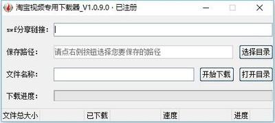淘宝视频专用下载器 1.0.9.1