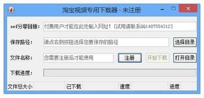 淘宝视频专用下载器 1.0.9.1-第3张图片-cc下载站