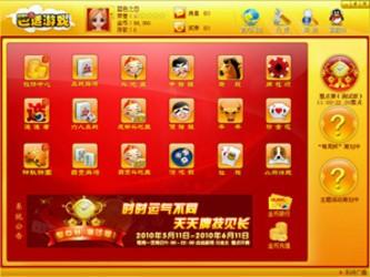 巴适游戏 2.0-第2张图片-cc下载站