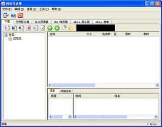网络传送带 2.96-第3张图片-cc下载站