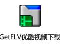 GetFLV(优酷视频下载) 20.1118.588