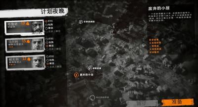 This War of Mine 中文版-第2张图片-cc下载站