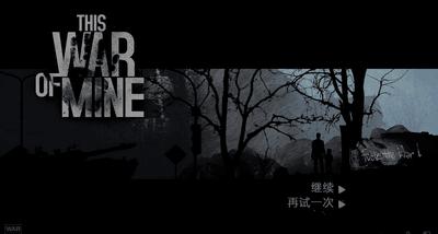 This War of Mine 中文版-第8张图片-cc下载站