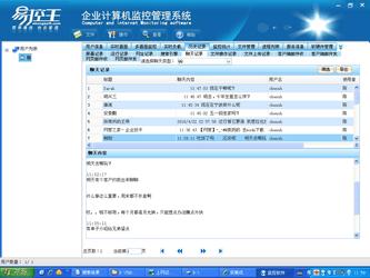 易控王电脑监控软件 2016.19.8