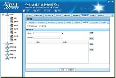 易控王电脑监控软件 2016.19.8-第4张图片-cc下载站