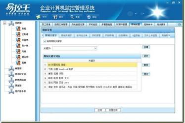 易控王电脑监控软件 2016.19.8-第2张图片-cc下载站