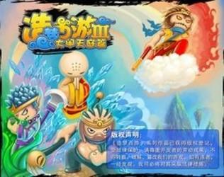 造梦西游3 无敌版-第2张图片-cc下载站