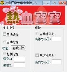 热血江湖免费宝宝挂 1.0-第2张图片-cc下载站
