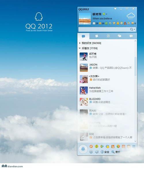 手机qq2012 6.3.1-第2张图片-cc下载站