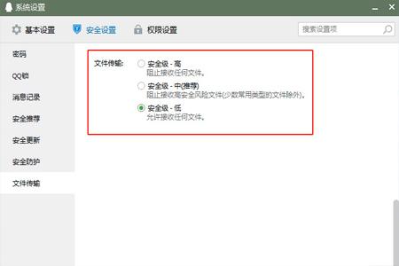 手机qq2012 6.3.1-第3张图片-cc下载站