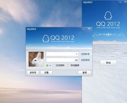 手机qq2012 6.3.1-第4张图片-cc下载站